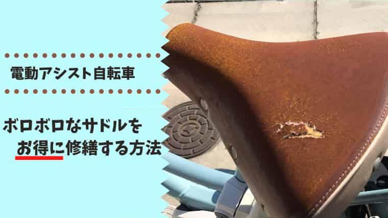 サドルカバー,電動アシスト自転車,ヤマハPAS