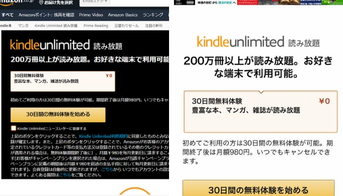 Kindle Unlimited始め方