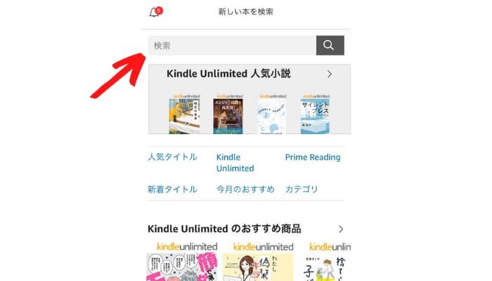 KindleUnlimited検索