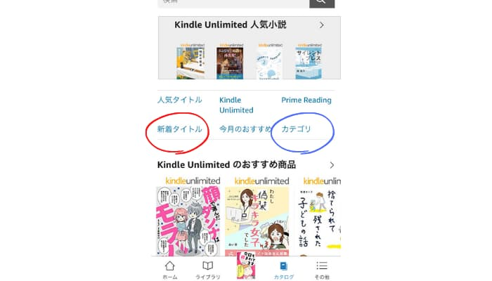 Kindle Unlimited検索方法