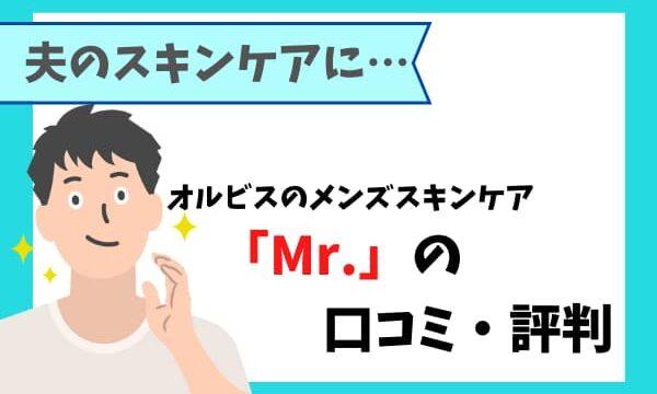 オルビスMR.口コミ